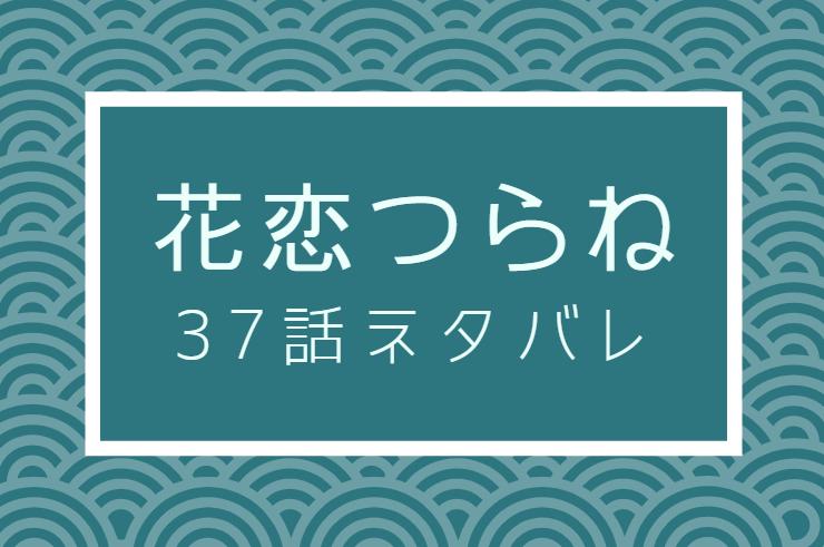 花恋つらね37