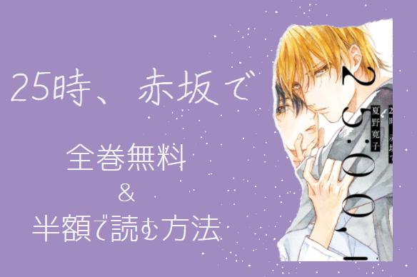 「25時、赤坂で」は全巻無料で読める!?無料&お得に漫画を読む⽅法を調査!