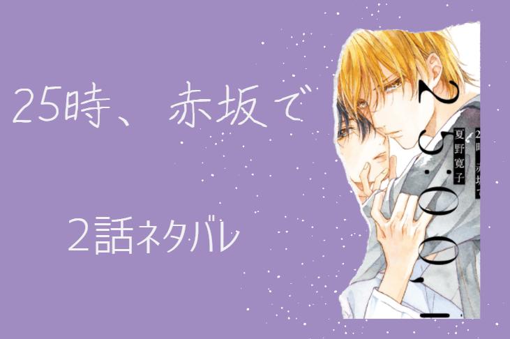 25時、赤坂で1巻2話のネタバレと感想【白崎は恋心を自覚する】