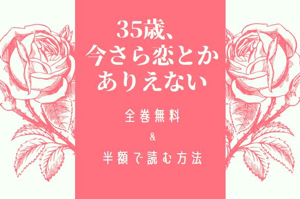 「35歳今さら恋とかありえない」は全巻無料で読める!?無料&お得に漫画を読む⽅法を調査!