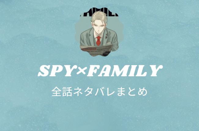 SPY×FAMILY ネタバレまとめ