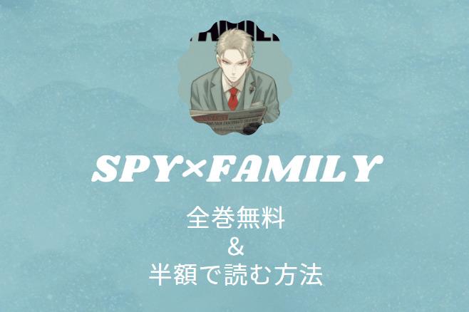 SPY×FAMILY 全巻無料