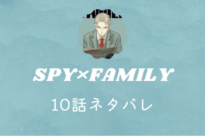 スパイファミリー2巻10話のネタバレと感想【勉強の無理強いはダメ】