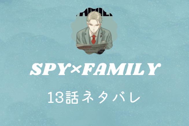 スパイファミリー3巻13話のネタバレと感想【キスの行方はいかに】