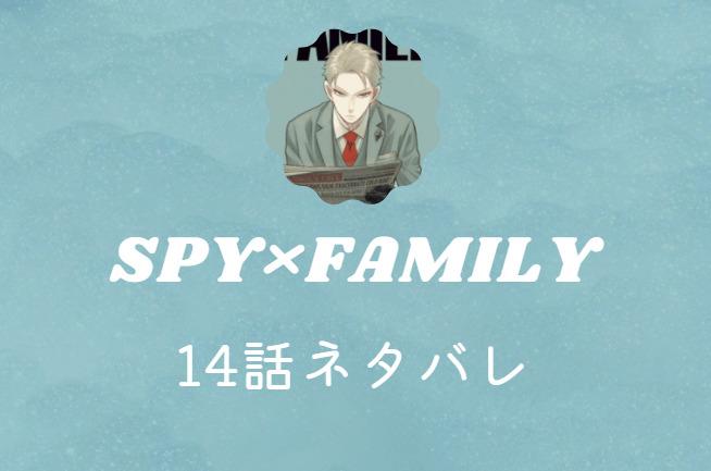 スパイファミリー3巻14話のネタバレと感想【ヨルは怪しい女?】