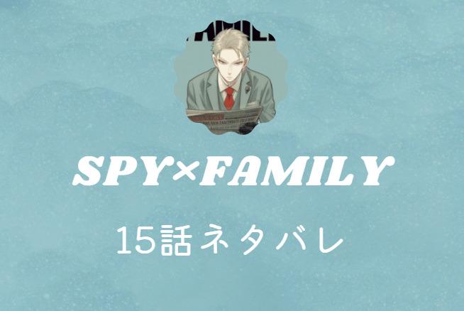 スパイファミリー3巻15話のネタバレと感想【クラス対抗ドッジボール】