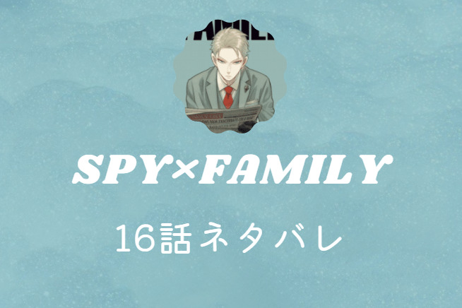スパイファミリー3巻16話のネタバレと感想【アーニャ見事星獲得!】