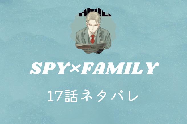 スパイファミリー3巻17話のネタバレと感想【頑張ったご褒美は何?】