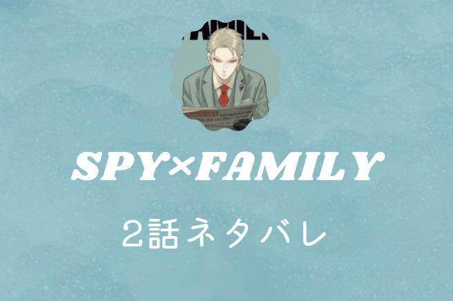 スパイファミリー1巻2話のネタバレと感想