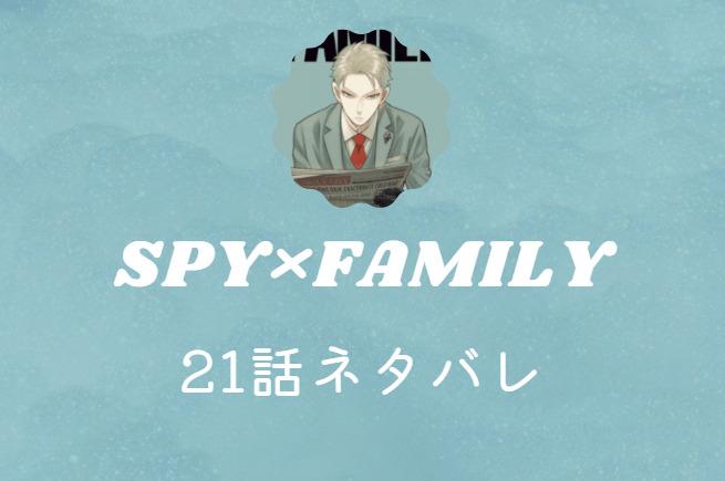 スパイファミリー4巻21話のネタバレと感想【爆弾解除!ロイドのいる未来】