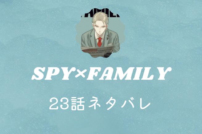 スパイファミリー4巻23話のネタバレと感想【犬の名前を決めよう!】
