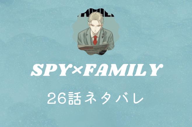 スパイファミリー5巻26話のネタバレと感想【アーニャの力が使えない!?】