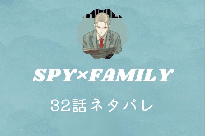 スパイファミリー6巻32話のネタバレと感想【無事に決勝戦進出!】