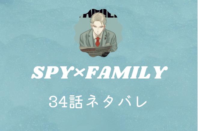 SPY×FAMILY34