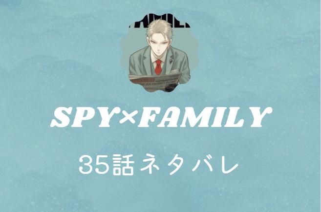 スパイファミリー6巻35話のネタバレと感想【夫婦関係が終わってしまう?】