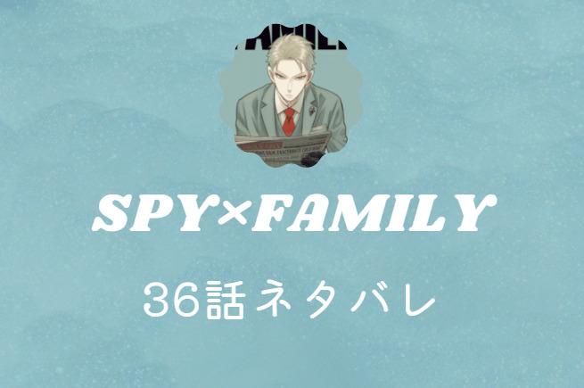 スパイファミリー6巻36話のネタバレと感想【友達と初めてのお買い物】