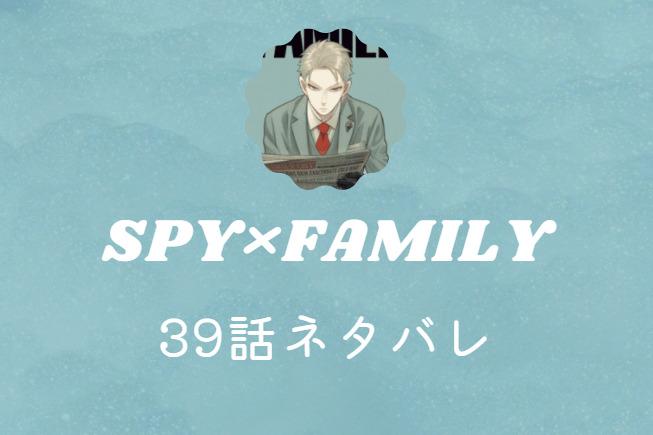 スパイファミリー7巻39話のネタバレと感想【息抜きも必要なこと】
