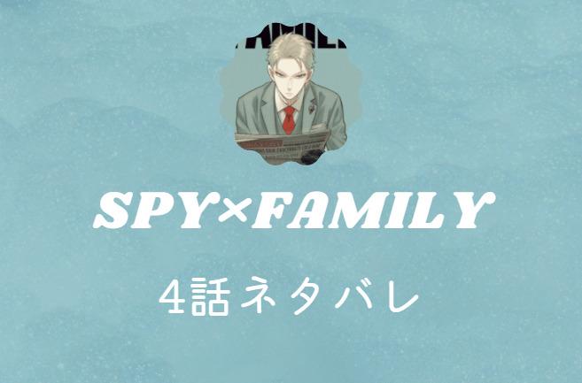 スパイファミリー1巻4話のネタバレと感想【いざ!面接へ】