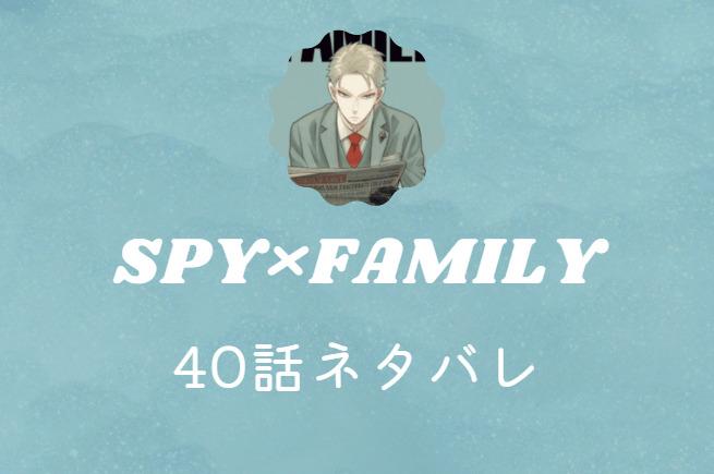 スパイファミリー7巻40話のネタバレと感想【ボンドに命の危機が!】