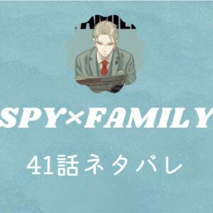 SPY×FAMILY41