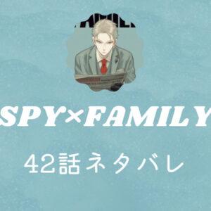 SPY×FAMILY42