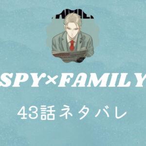 SPY×FAMILY43