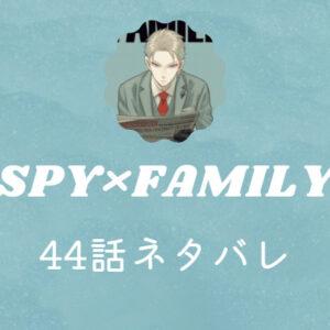 SPY×FAMILY44