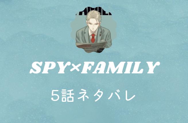 スパイファミリー1巻5話のネタバレと感想【二次審査は圧迫面接!?】