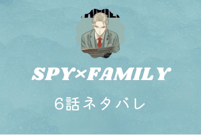 スパイファミリー2巻6話のネタバレと感想【アーニャは不合格!?】