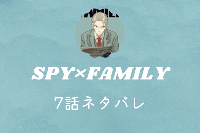 スパイファミリー2巻7話のネタバレと感想【初めての制服で事件発生】