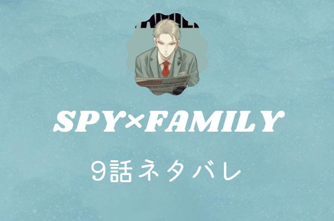 スパイファミリー2巻9話のネタバレと感想【アーニャの謝罪の行方】