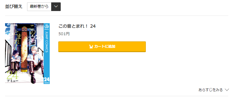 この音とまれ! コミック.jp