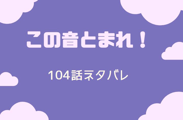 この音とまれ!25巻104話のネタバレと感想【さとわの決意】