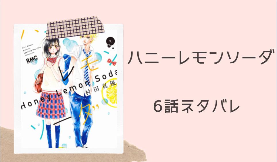ハニーレモンソーダ2巻6話のネタバレと感想