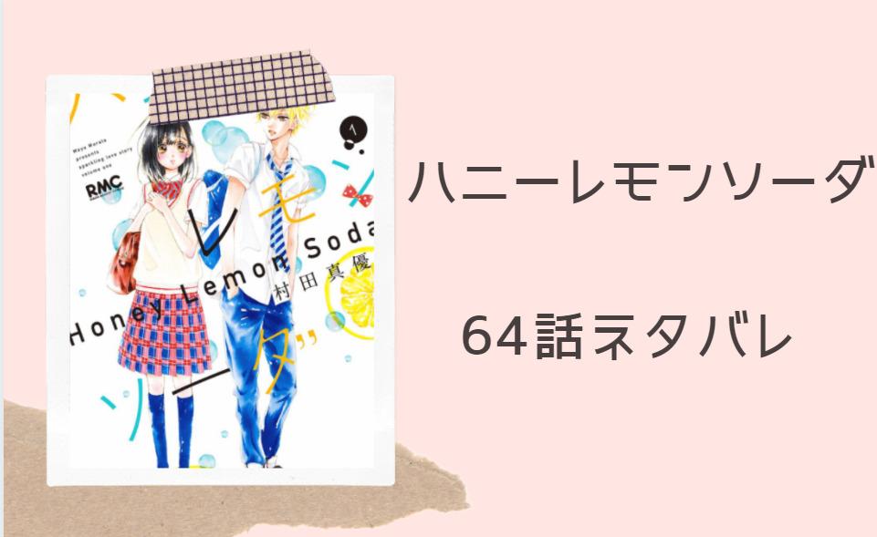 ハニーレモンソーダ17巻64話のネタバレと感想【嫌いだった夏休みが、、、】