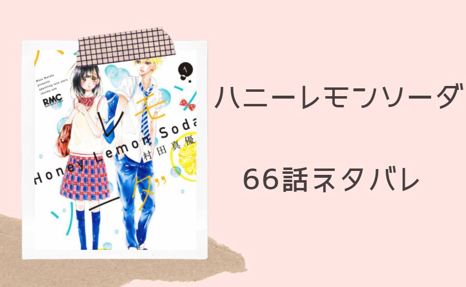 ハニーレモンソーダ17巻66話のネタバレと感想【海でデート】