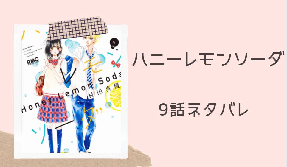 ハニーレモンソーダ3巻9話のネタバレと感想【界と芹奈の復縁?そして…】