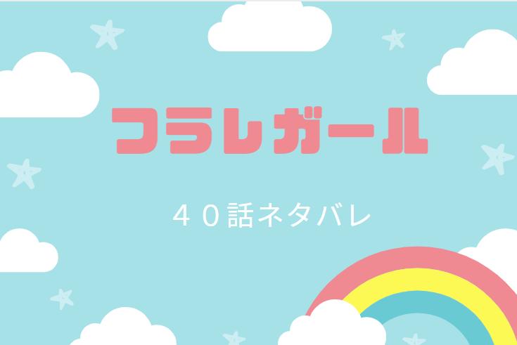 フラレガール9巻40話のネタバレと感想【大学の入学式で出会ったのは?】