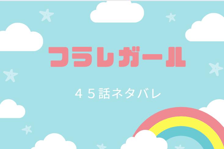 フラレガール10巻45話のネタバレと感想【赤坂を賭けた勝負の行方は】