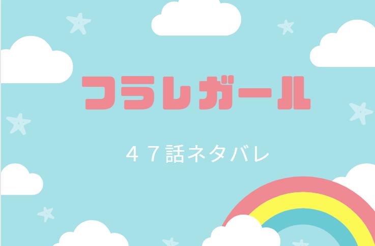 フラレガール10巻47話のネタバレと感想【たかが呼び方ひとつだけれど】