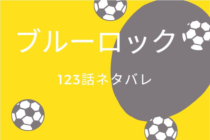 ブルーロック15巻123話のネタバレと感想【世界一】