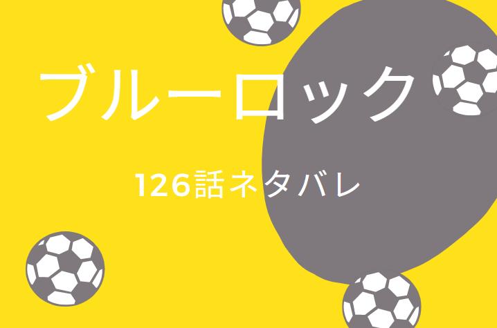 ブルーロック15巻126話のネタバレと感想【2nd HALF】攻撃性の変化