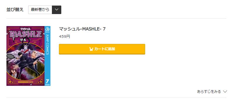 マッシュル コミック.jp