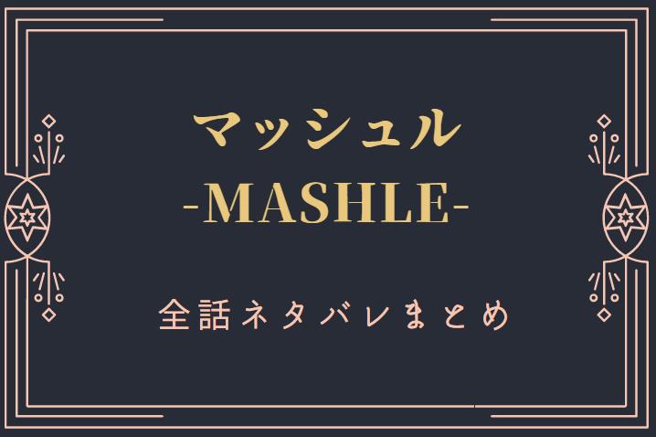 「マッシュル」全巻ネタバレまとめ|最新話から最終回まで随時更新!