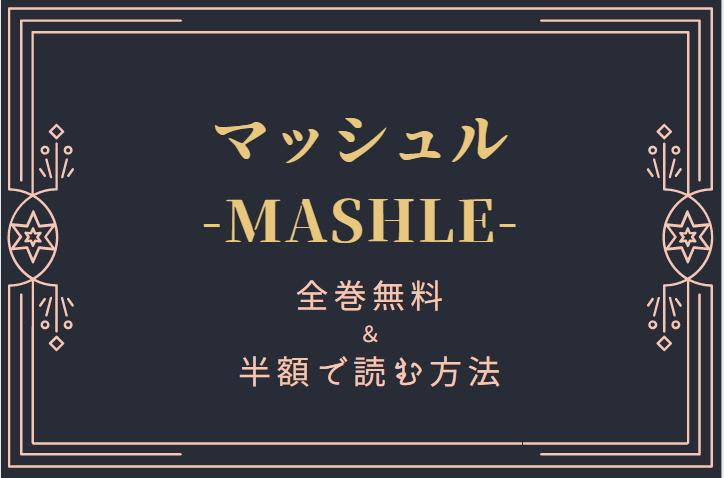 マッシュル-MASHLE- 全巻無料