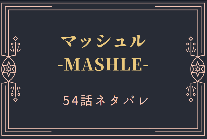マッシュル7巻54話のネタバレと感想【杖の使い方】