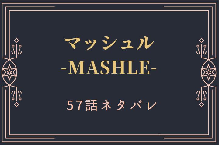 マッシュル7巻57話のネタバレと感想【あっち向いてホイの結末】
