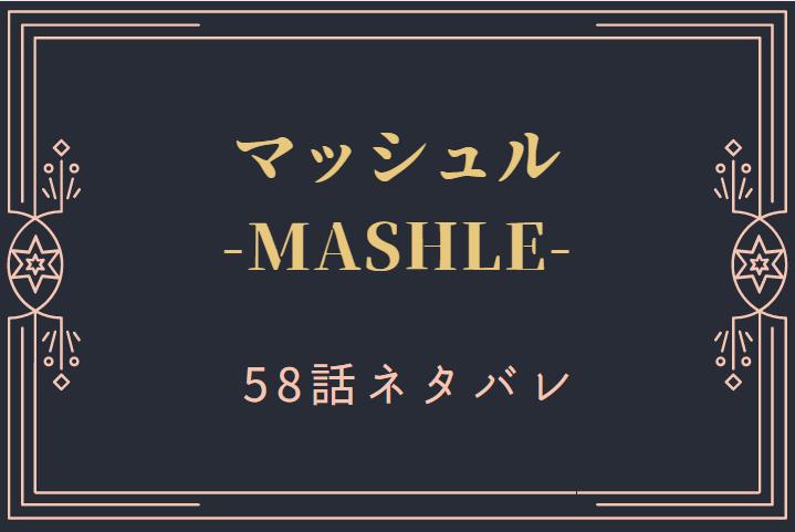 マッシュル7巻58話のネタバレと感想【最終試験のはじまり】