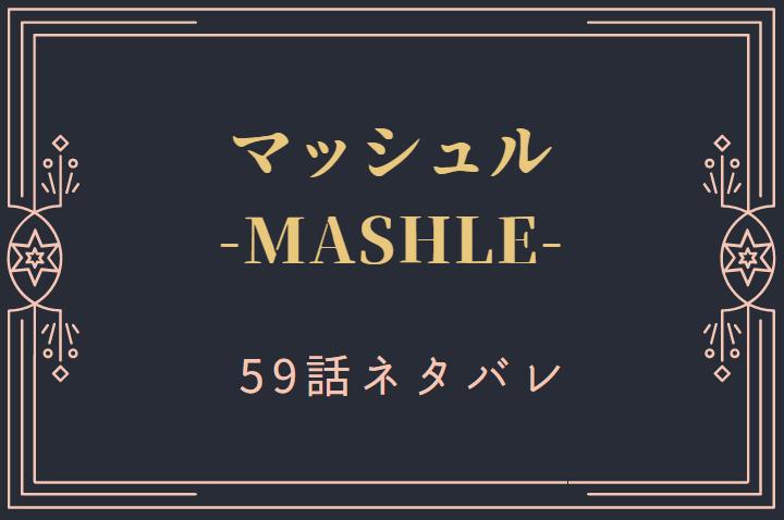 マッシュル7巻59話のネタバレと感想【マッシュの驚きの防御方法】