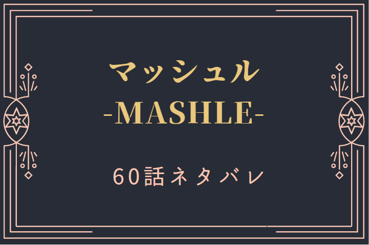 マッシュル7巻60話のネタバレと感想【子供の姿になったマーガレット】